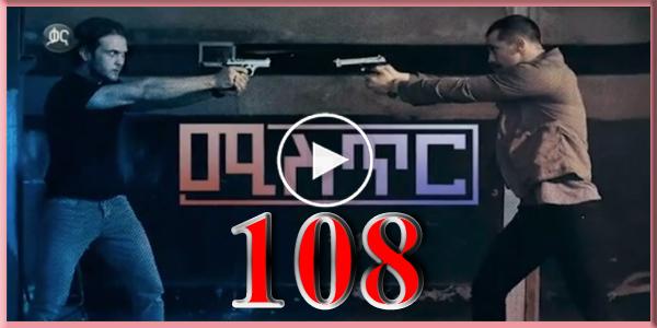 Mister Drama Part108