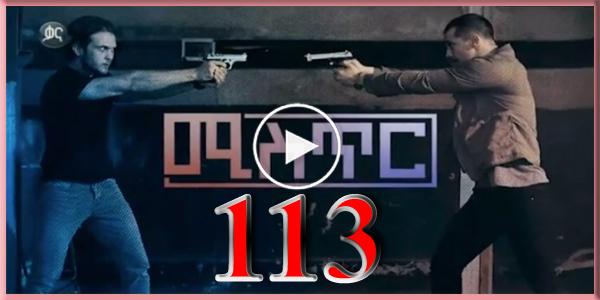 Mister Drama Part 113