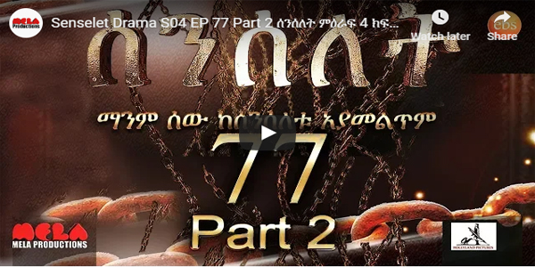 Senselet Drama S04 EP 77 Part2