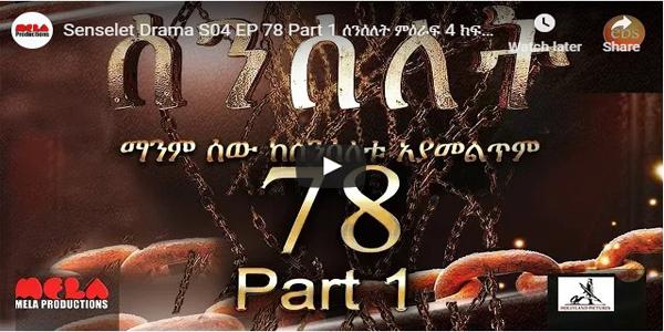 Senselet Drama S04 EP 78 Part1