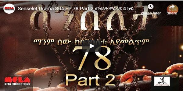 Senselet Drama S04 EP 78 Part2
