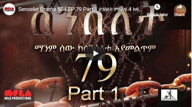Senselet Drama S04 EP 79 Part1