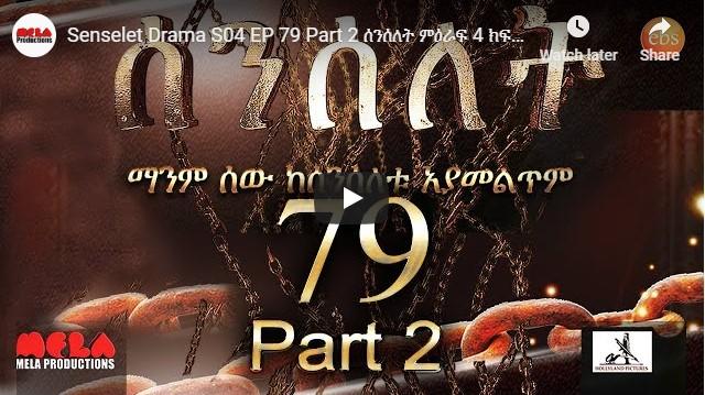 Senselet Drama S04 EP 79 Part2