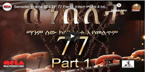 Senselet Drama S04 EP 77 Part1
