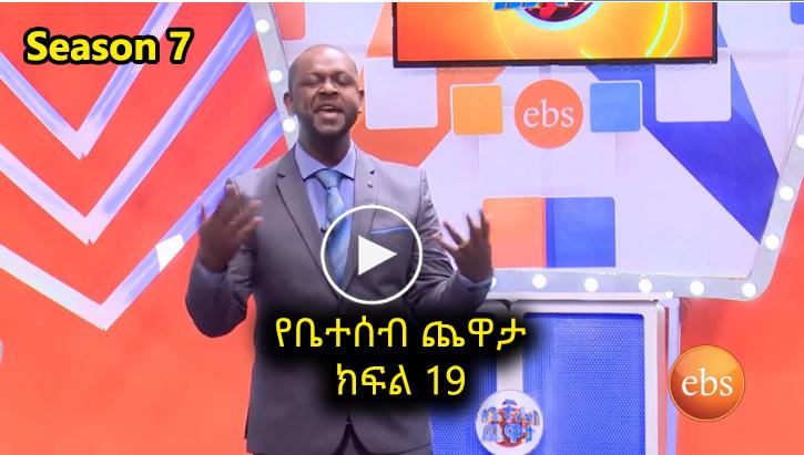 Yebetseb Chewata Season 7 Ep19