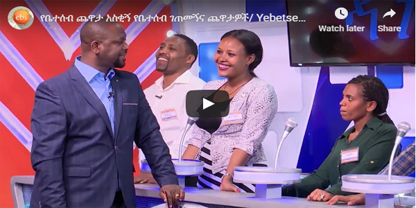 Yebetseb Chewata FunnyMommenet