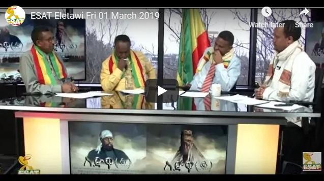 ESAT Eletawi Fri 01 March2019