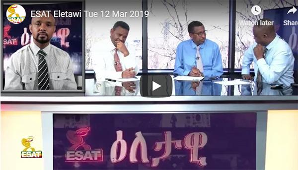 ESAT Eletawi Mar 12,2019