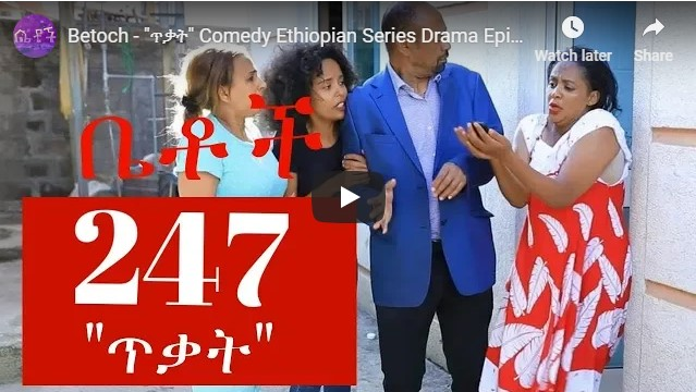Betoch Drama Part247