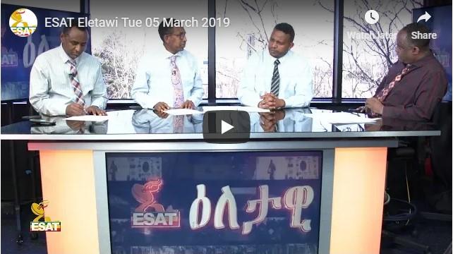 ESAT Eletawi Tue 05 March2019