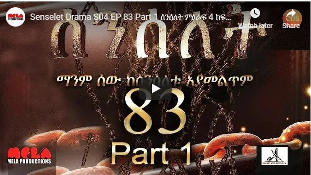 Senselet Drama S04 EP 83 Part1
