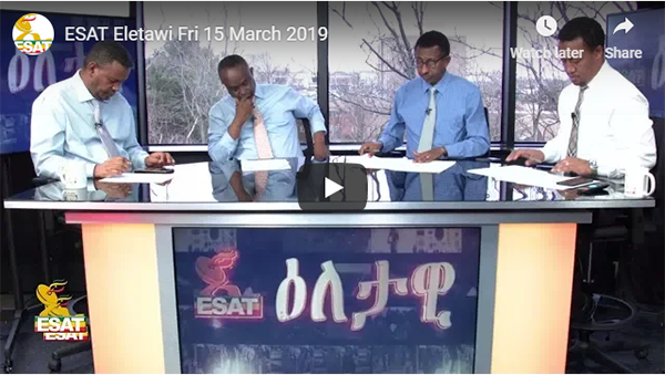 ESAT Eletawi March15,2019