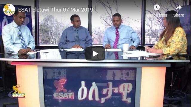 ESAT Eletawi Mar 7,2019
