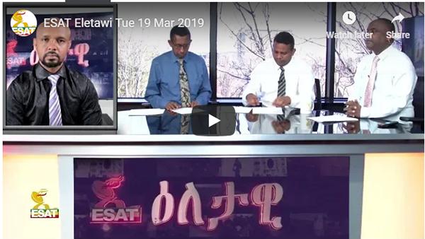 ESAT Eletawi March19,2019
