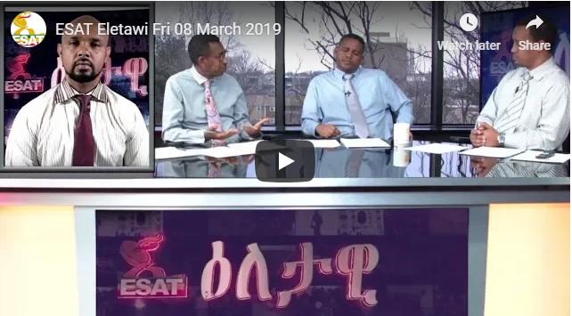 ESAT Eletawi Fri 08 March2019