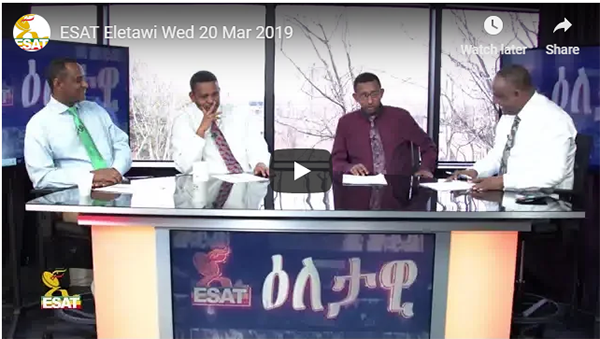 ESAT Eletawi March 20,2019