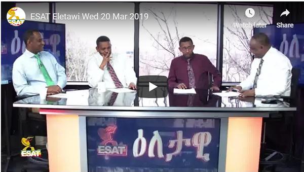 ESAT Eletawi March20,2019