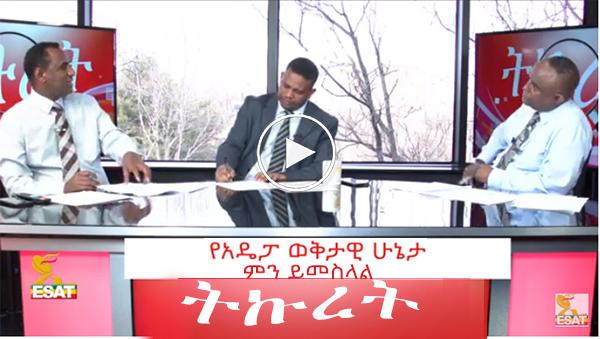ESAT Tikuret Part 1 &2