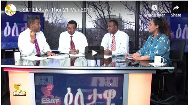 ESAT Eletawi March21,2019