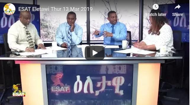 ESAT Eletawi  Mar 13,2019