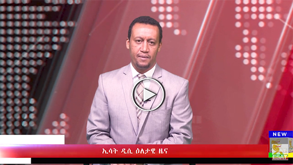 ESAT DC News March 15,2019
