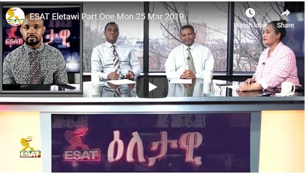 ESAT Eletawi March 25/2019 Part Two