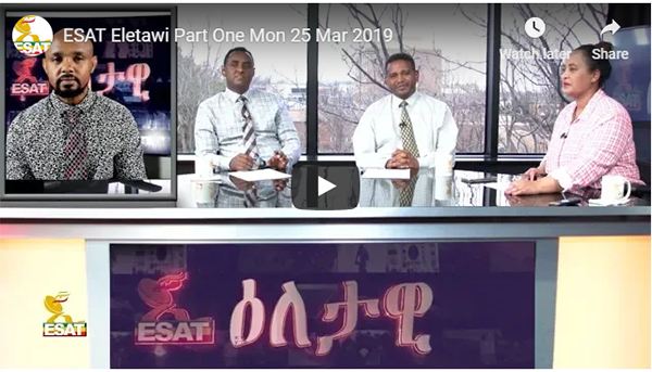 ESAT Eletawi March 25/2019 Part Two
