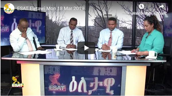 Esat Eletawi March18,2019