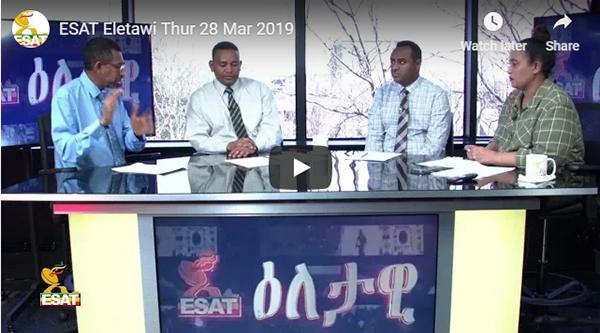 ESAT Eletawi Thur 28 Mar2019