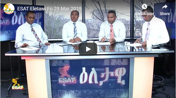 ESAT Eletawi March 29/2019