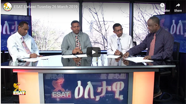 ESAT Eletawi March 26/2019