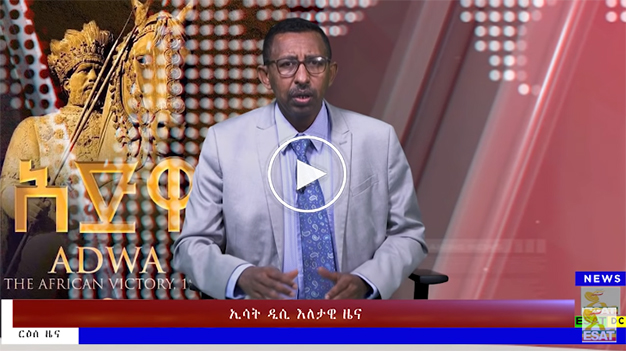 ESAT DC News Mar 9, 2019