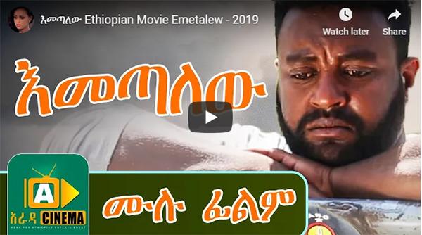 New Ethiopian Film Video in MP4,HD MP4,FULL HD ... - wapvd.com