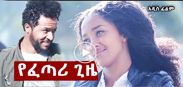 New Ethiopian Movie 2019 /YeFetari Gize/