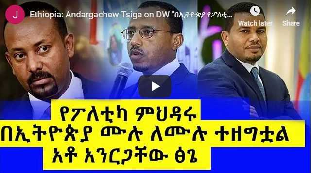 Andargachew Tsige WithDW