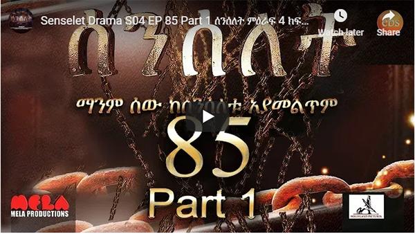 Senselet Drama Part 85 /1