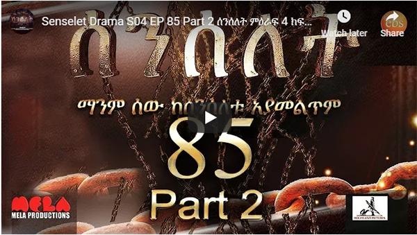 Senselet Drama Part 85 /2