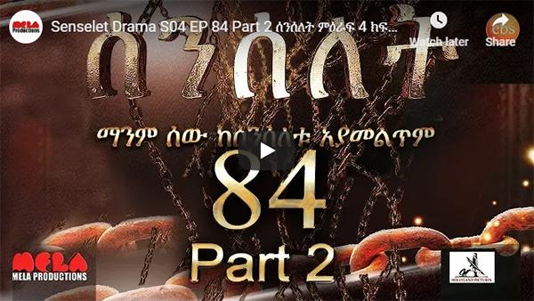 Senselet Drama part 84 /2