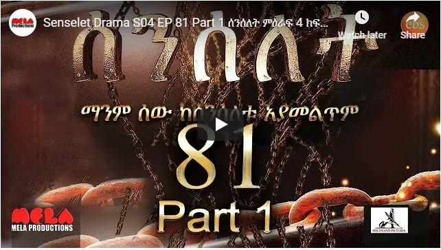 Senselet Drama S04 EP 81 Part1