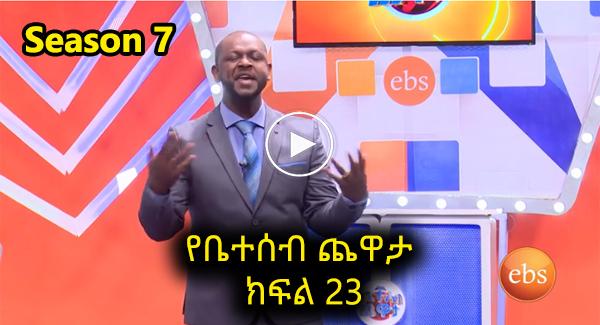 Yebeteseb Chewata Season 7 Ep23