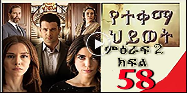 Yetekema Hiwot Drama Part58