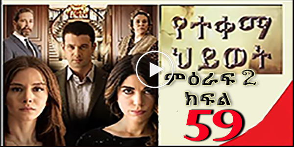 Yetekema Hiwot  Drama Part59