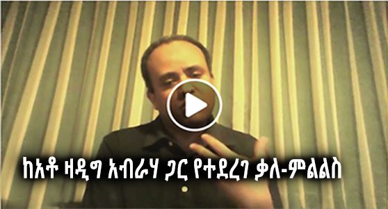 ESAT Interview with Ato Zadig Abereha Part 1 March 2019