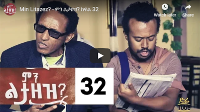 Feriha Part 77 Jano Tube