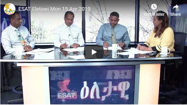 ESAT Eletawi Mon 15 Apr 2019