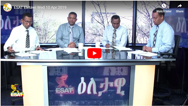 ESAT Eletawi Wed 10 Apr 2019