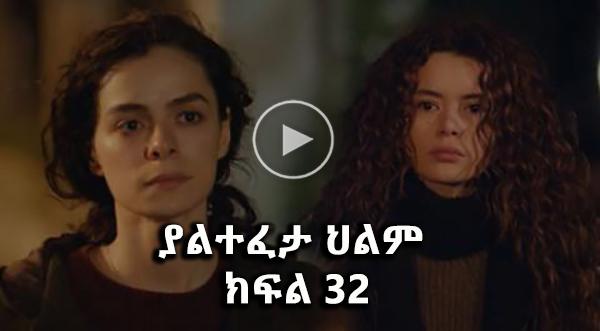 Yaltefeta Hilm Drama Part32