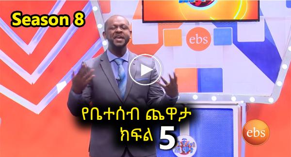 Yebeteseb Chewata Season 8 EP5